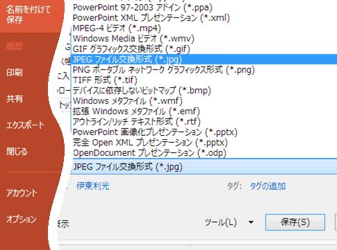 ファイルの種類を画像フォーマットに