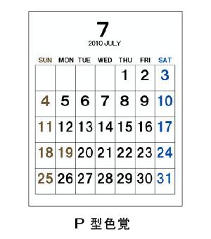 カレンダー P型色覚