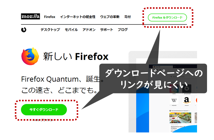 Firefoxトップページ