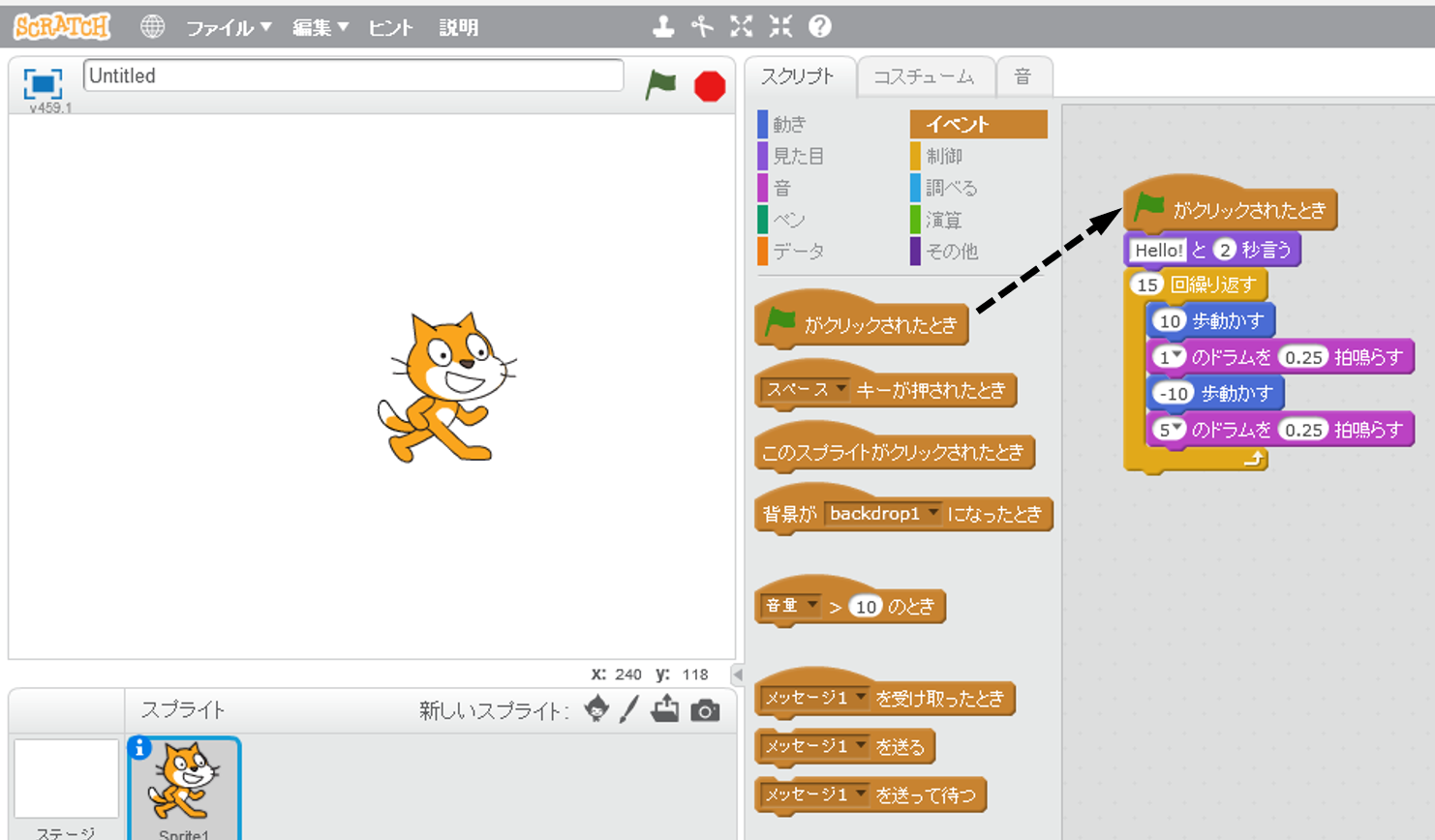 Getting-Started-Guide-Scratch2 図17