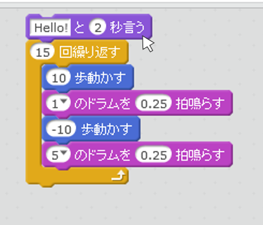 Getting-Started-Guide-Scratch2 図16