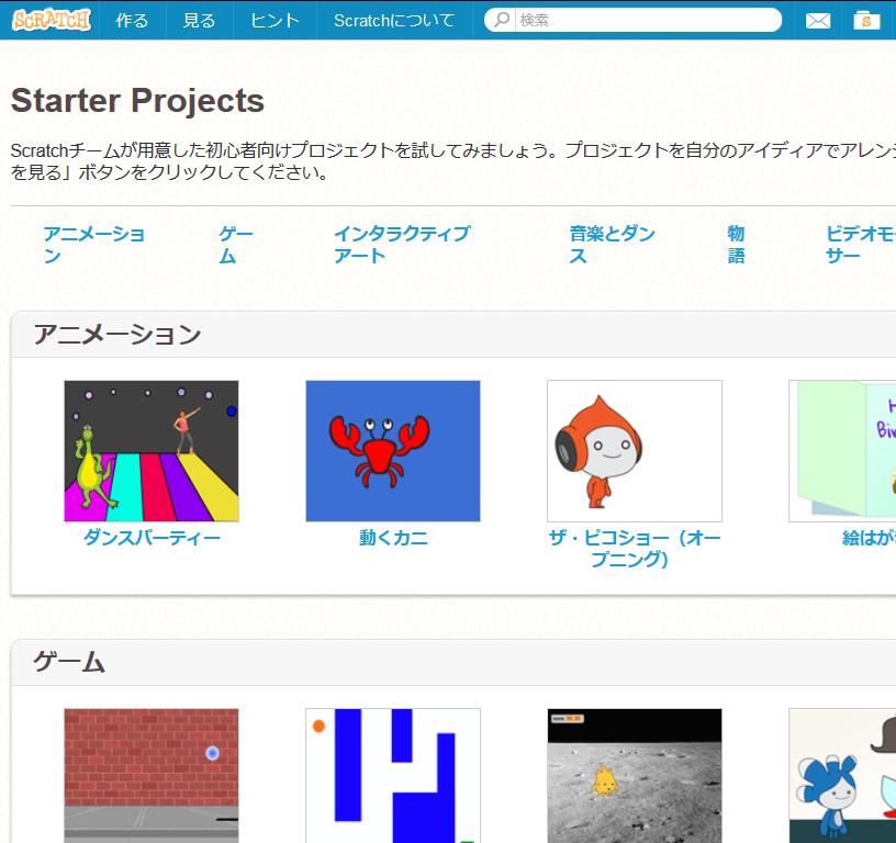 Scratchスタータープロジェクト