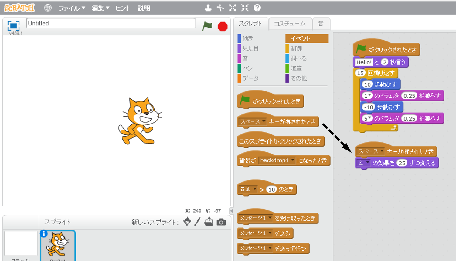 Getting-Started-Guide-Scratch2 図22