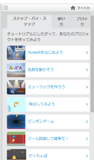 Getting-Started-Guide-Scratch2 図41
