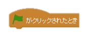 Getting-Started-Guide-Scratch2 図18