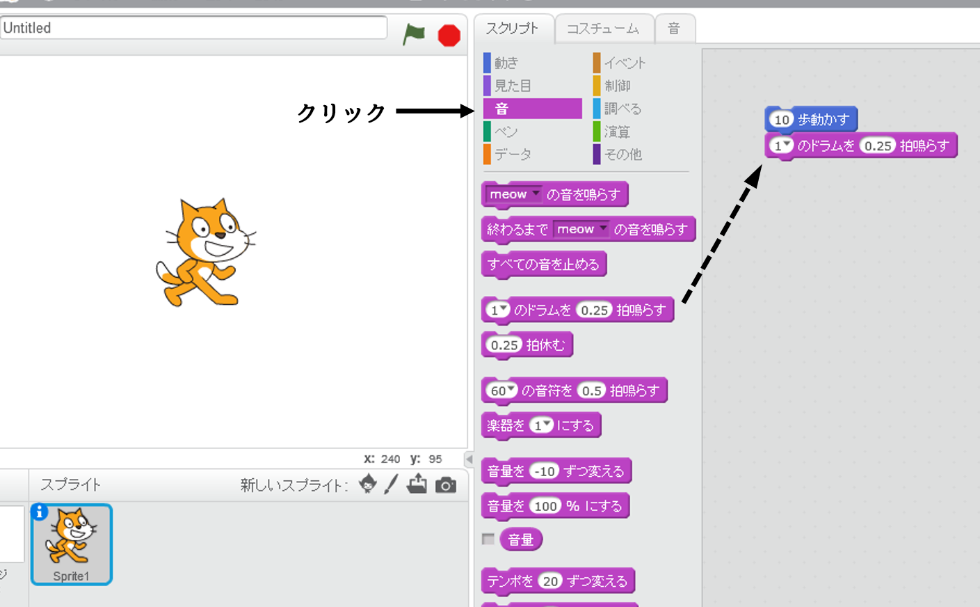 Getting-Started-Guide-Scratch2 図6
