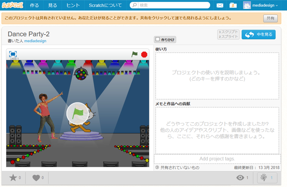 Getting-Started-Guide-Scratch2 図46