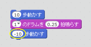 Getting-Started-Guide-Scratch2 図9