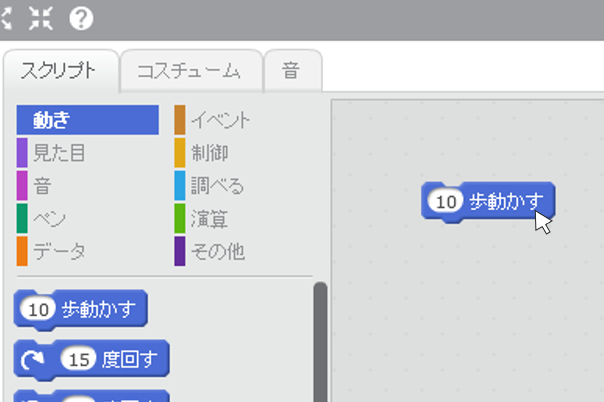 Getting-Started-Guide-Scratch2 図5