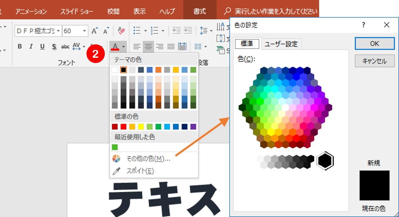 フォントの色では画像が使えない