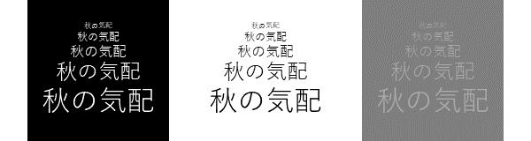 文字のコントラスト