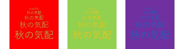 色覚タイプと色